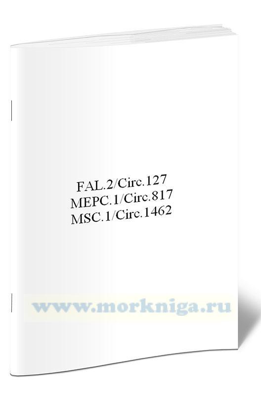 FAL.2/Circ.127- MEPC.1/Circ.817- MSC.1/Circ.1462