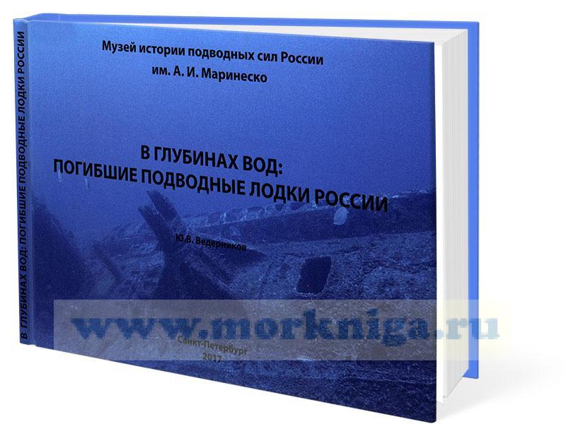 В глубинах вод: погибшие подводные лодки России