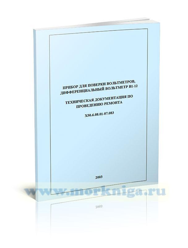Прибор для поверки вольтметров, дифференциальный вольтметр В1-12. Техническая документация по проведению ремонта