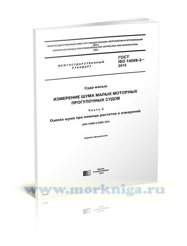 ГОСТ ISO 14509-3-2015 Суда малые. Измерение шума малых моторных прогулочных судов. Часть 3. Оценка шума при помощи расчетов и измерений 2019 год. Последняя редакция