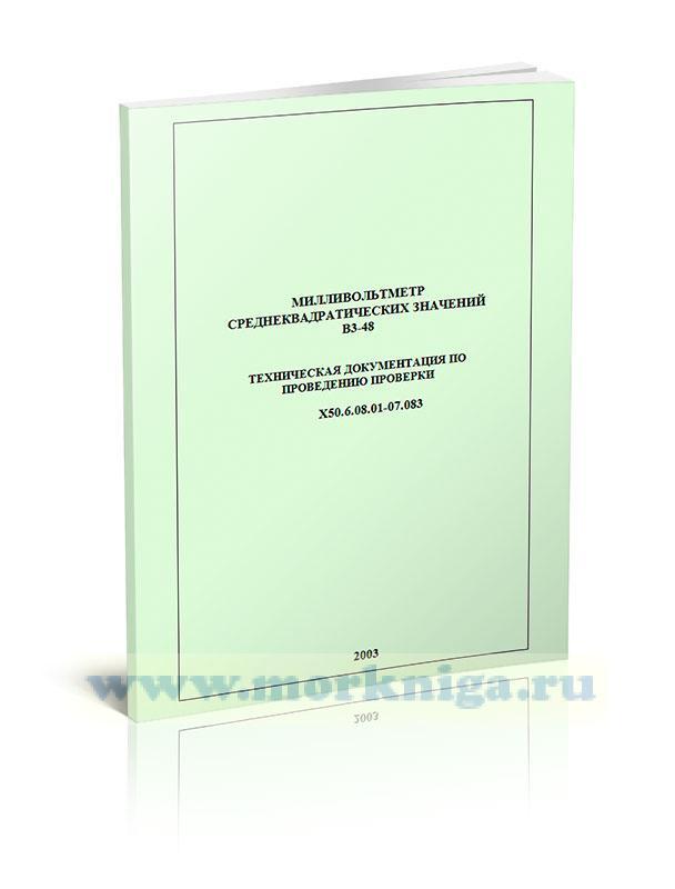 В3-48 Милливольтметр среднеквадратических значений. Техническая документация по проведению ремонта
