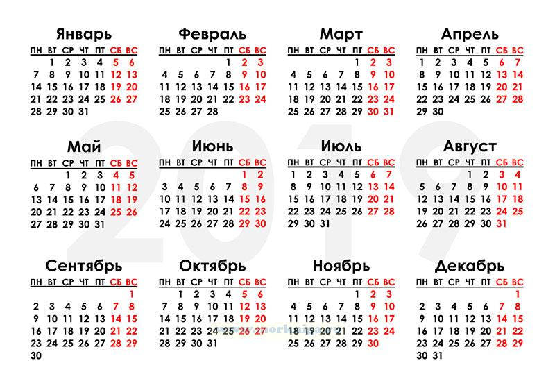 Календарик Атомный ледокол 2019 (горизонтальный)