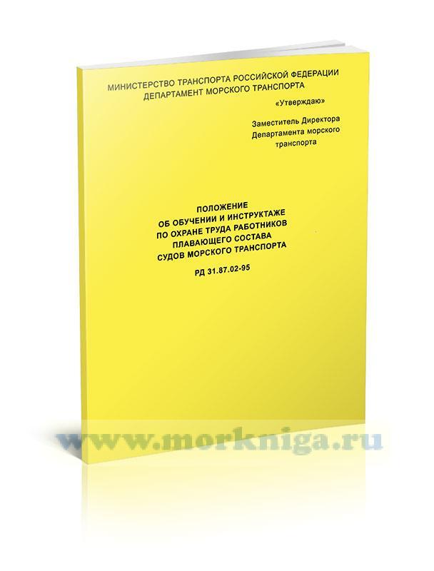 Положение об обучении и инструктаже по охране труда работников плавающего состава судов морского транспорта. РД 31.87.02-95