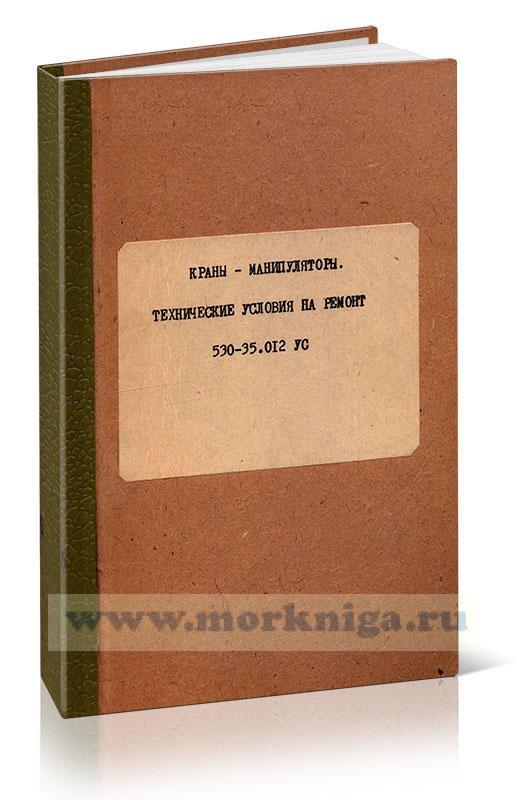Краны-манипуляторы.Технические условия на ремонт 530-35.012 УС