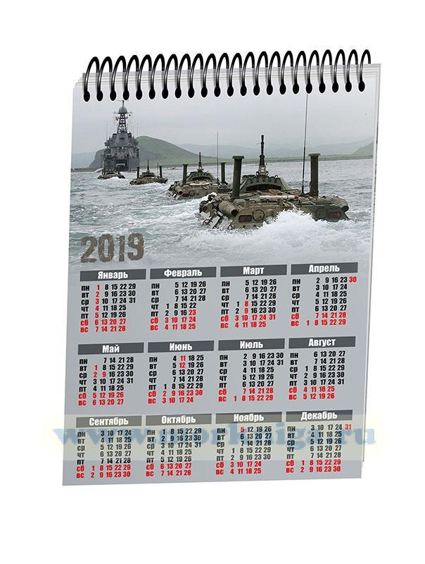 Календарь Вооруженные силы РФ на 2019 года