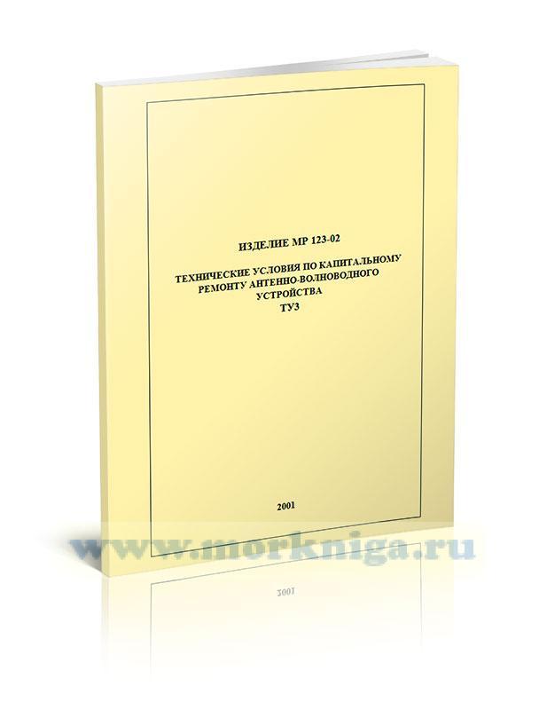 МР-123-02. Технические условия по капитальному ремонту антенно-волноводного устройства. ТУ3