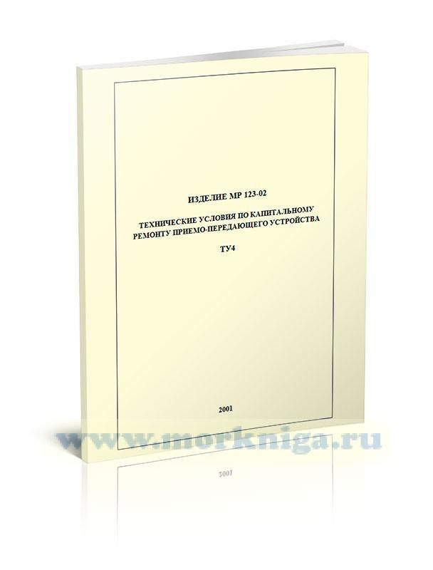 МР-123.02. Технические условия по капитальному ремонту приемо-передающего устройства. ТУ4