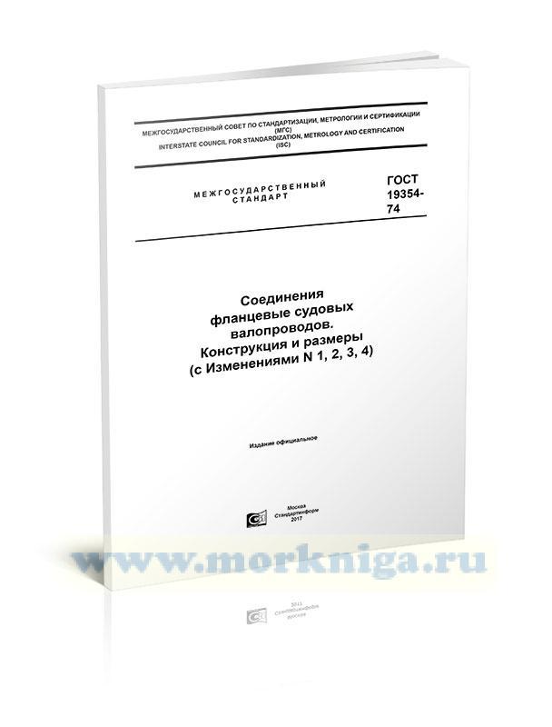 ГОСТ 19354-74 Соединения фланцевые судовых валопроводов. Конструкция и размеры (с Изменениями N 1, 2, 3, 4) 2017 год. Последняя редакция