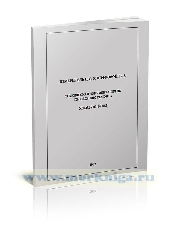 Е7-8. Измеритель L, C, R. Техническая документация по проведению ремонта