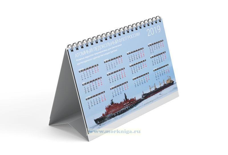 Календарь-домик Атомный ледокольный флот России 2019