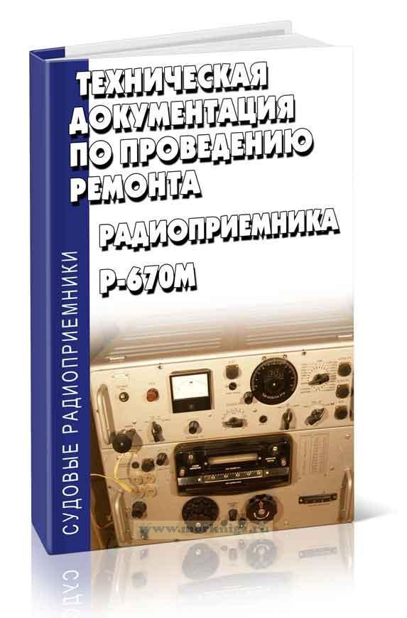 Р-670М. Техническая документация по проведению ремонта