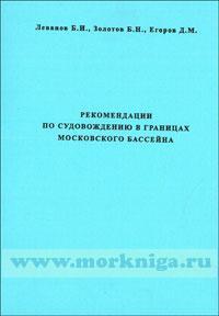 Рекомендации по судовождению в границах московского бассейна