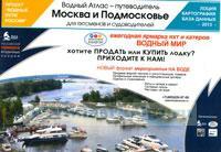 Москва и подмосковье. Водный атлас-путеводитель для яхтсменов и судоводителей