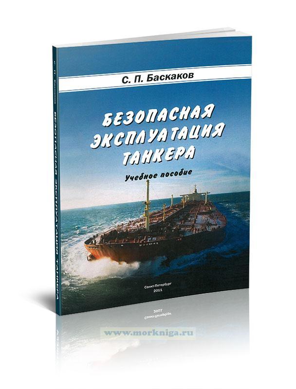 Безопасная эксплуатация танкера