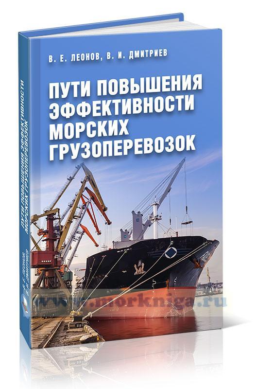 Пути повышения эффективности морских грузоперевозок
