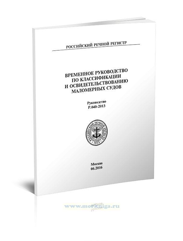 Временное руководство по классификации и освидетельствованию маломерных судов Р.040-2013, издание 5