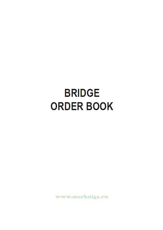 Bridge Order Book