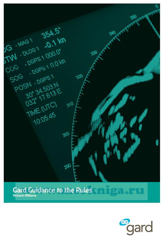 Gard Guidance to the Rules