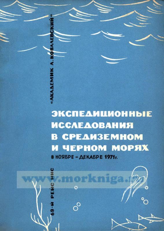 Экспедиционные исследования в Средиземном и Черном морях в ноябре-декабре 1971 г.