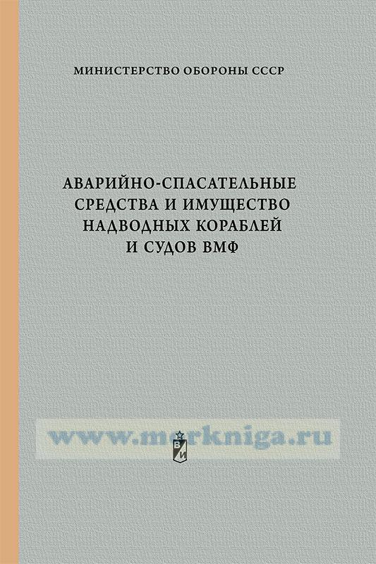 Аварийно-спасательные средства и имущество надводных кораблей и судов ВМФ