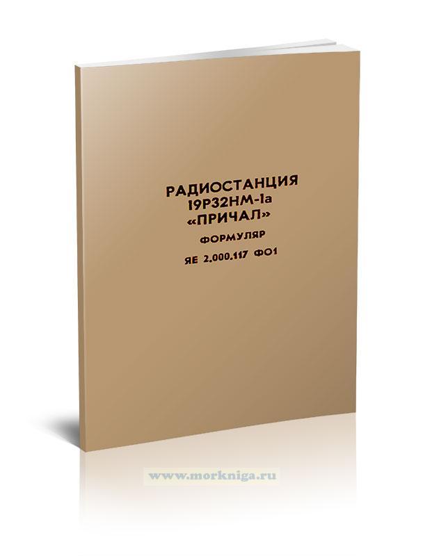 Радиостанция 19Р32НМ-1а