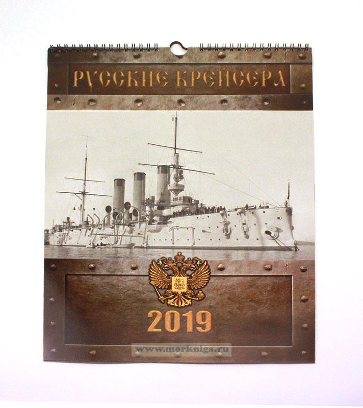 Календарь настенный Русские крейсера на 2019 год