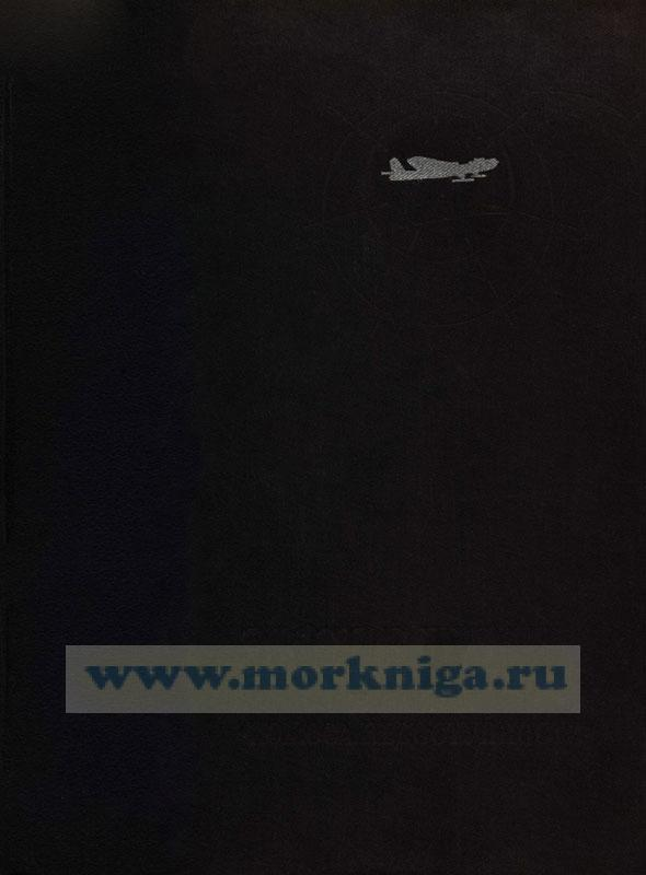 "Экспедиция на самолете ""СССР-Н-169"" в район ""Полюса недоступности"""
