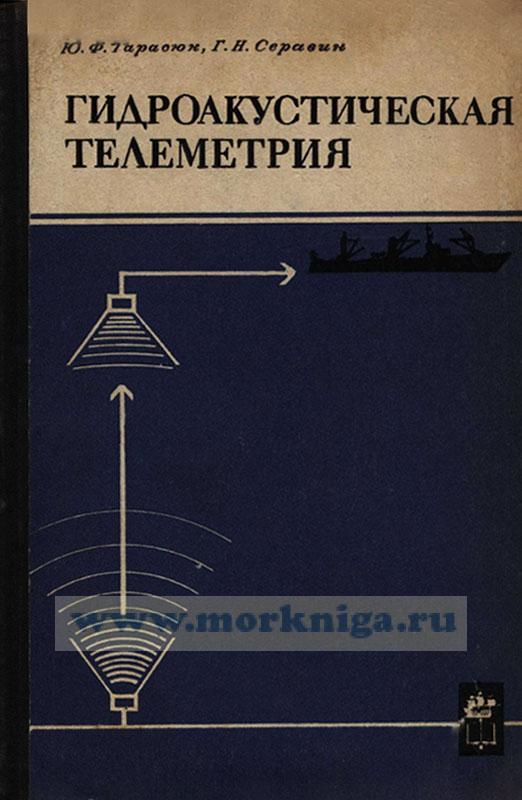 Гидроакустическая телеметрия