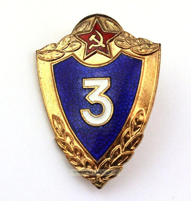 Нагрудный знак Специалист третьего класса МО СССР