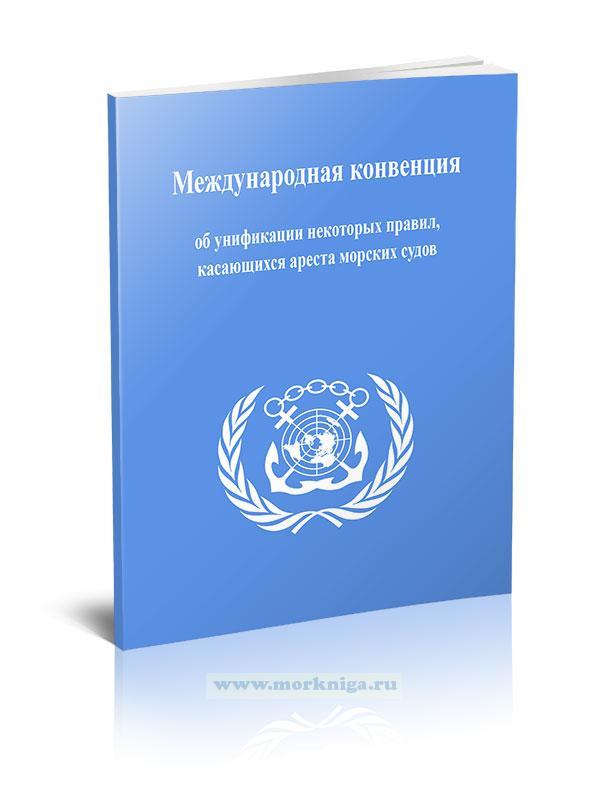 Международная конвенция об унификации некоторых правил, касающихся ареста морских судов 2019 год. Последняя редакция