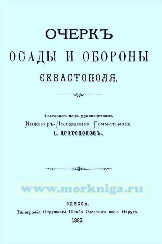 Очерк осады и обороны Севастополя