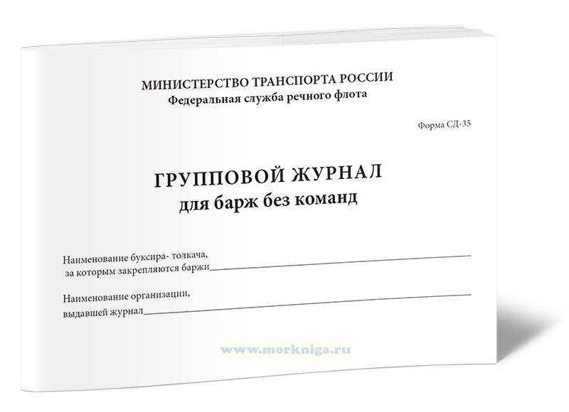 Групповой журнал для барж без команд (форма СД-35)