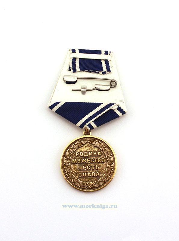 """Медаль """"Ветеран ВМФ. Родина. Мужество. Честь. Слава""""  (с удостоверением)"""