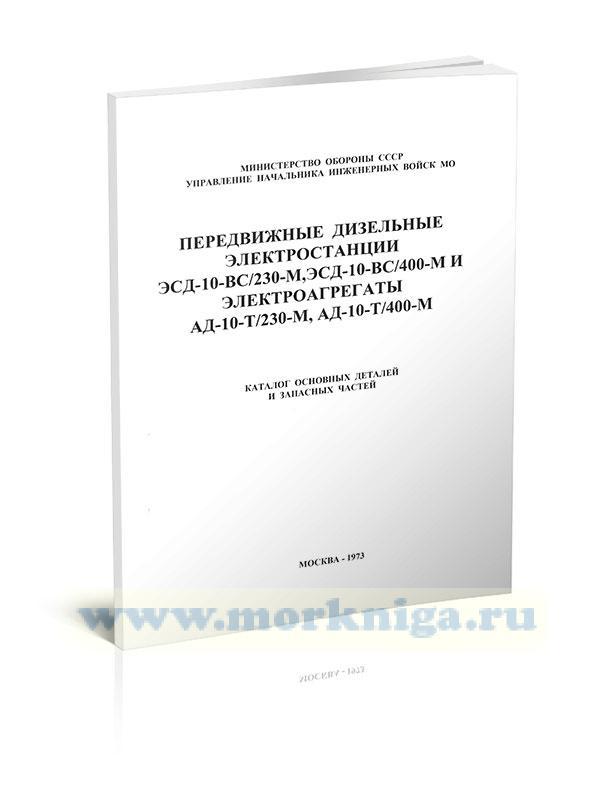 Передвижные дизельные электростанции ЭСД-10-ВС/230-М, ЭСД-10-ВС/400-М и электроагрегаты АД-10-Т/230-М, АД-10-Т/400-М