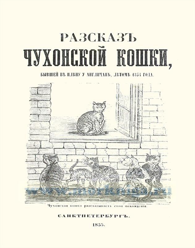 Рассказ Чухонской кошки, бывшей в плену у англичан, летом 1854 года