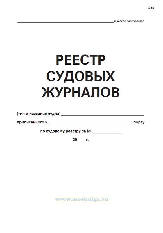 Реестр судовых журналов (форма Э-53)