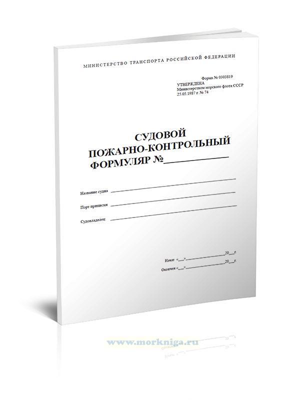 Судовой пожарно-контрольный формуляр (Форма №0303819)