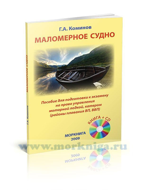 Маломерное судно. Пособие для подготовки к экзамену на право управления моторной лодкой, катером (районы плавания ВП, ВВП) + CD