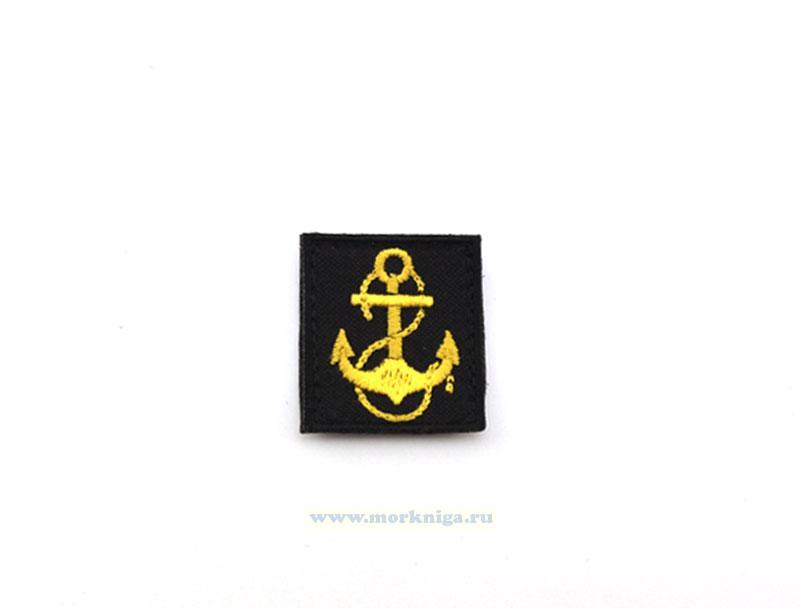 Погоны курсантов ВМФ вышитые  (пара)
