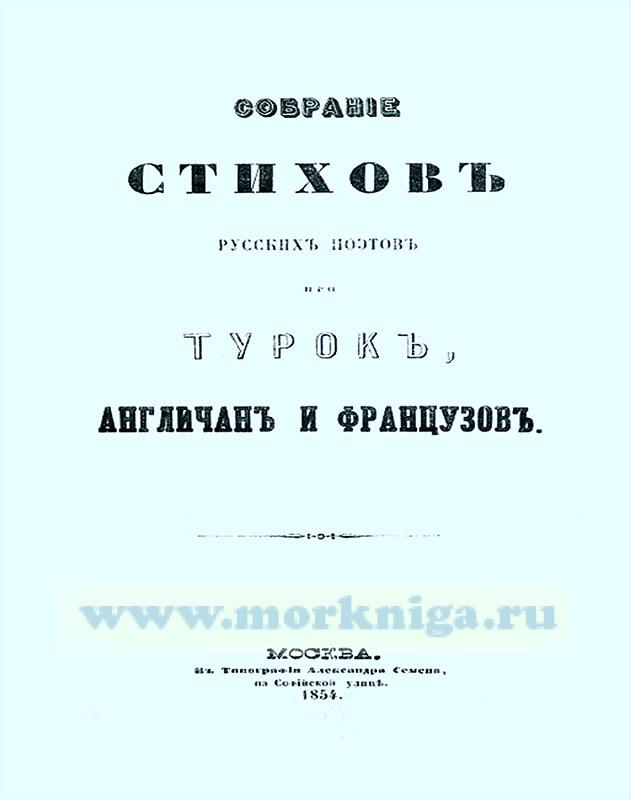 Собрание стихов русских поэтов про турок, англичан и французов