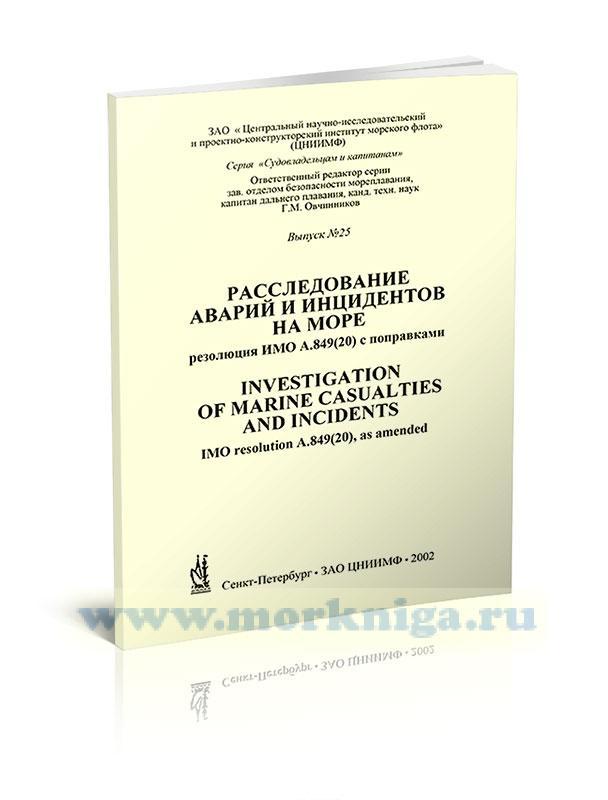 Расследование аварий и инцидентов на море. Investigation of Marine Casualties and Insidents