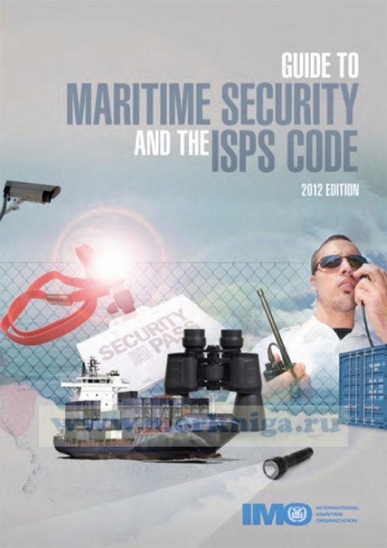 Guide to maritime security and the ISPS Code. Справочник по международному кодексу по охране судов и портовых средств (кодексу ОСПС)