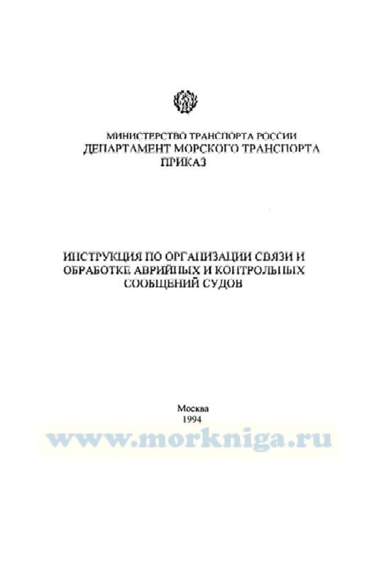 Инструкция по организации связи и обработке аварийных и контрольных сообщений судов
