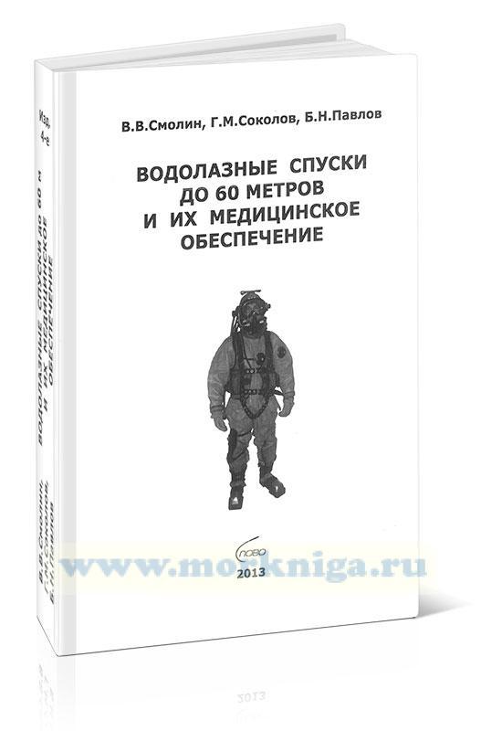 Водолазные спуски до 60 метров и их медицинское обеспечение (Издание 4-е, переработанное и дополненное)
