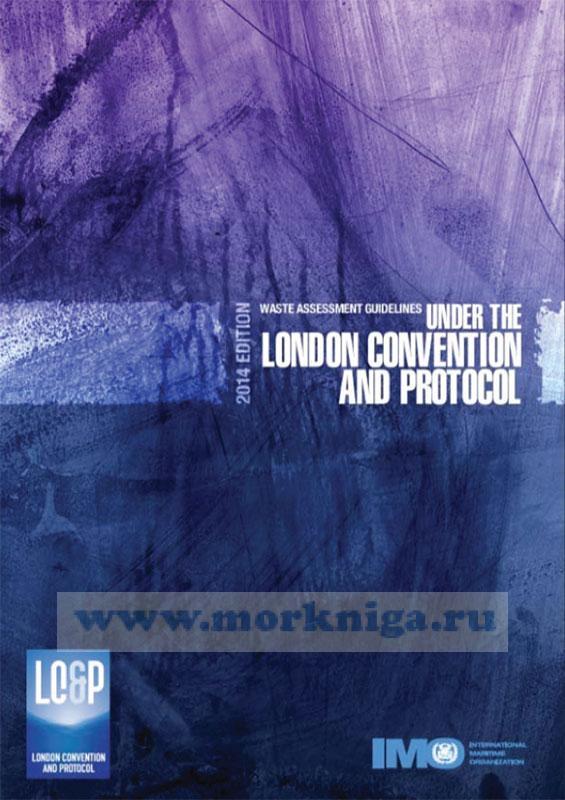 Waste Assessment Guidelines under the London Convention and Protocol. Руководства по оценке отходов в рамках Лондонской конвенции и Протокола
