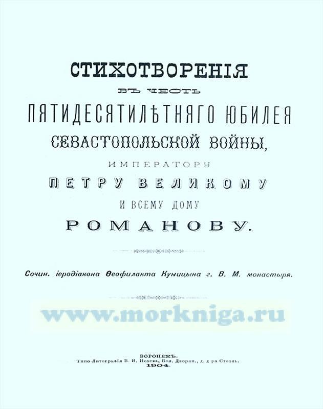 Стихотворения в честь пятидесятилетнего юбилея Севастопольской войны Императору Петру Великому и всему дому Романову