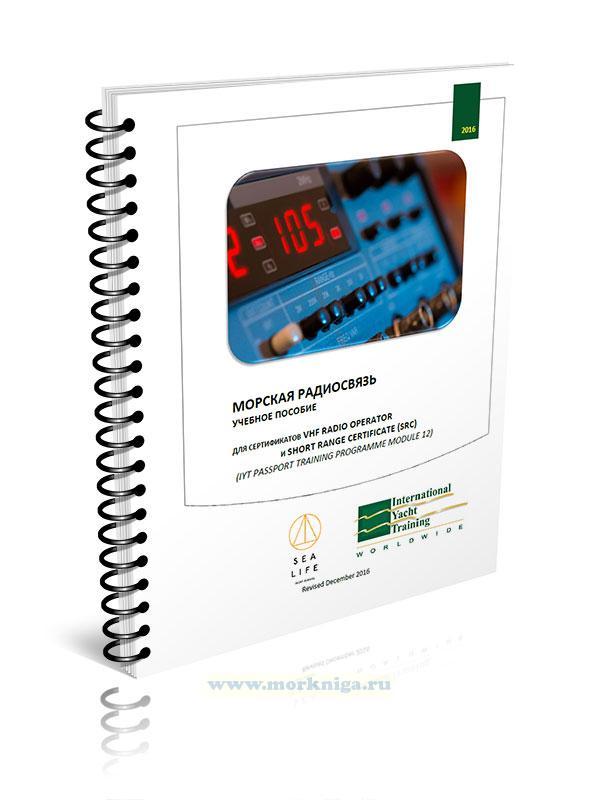 Морская радиосвязь. Учебное пособие для сертификатов VHF Radio Operator и Short Range Certificate (SRC)