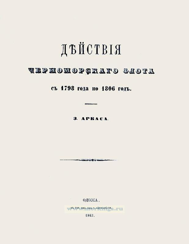 Действия Черноморского флота с 1798 года по 1806 год