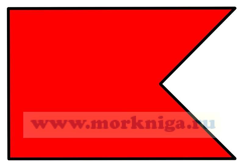 Флаг международного свода сигналов Браво (B, Bravo), флаг МСС Браво судовой