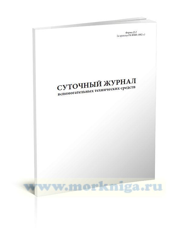 Суточный журнал вспомогательных технических средств (Форма Д-2)